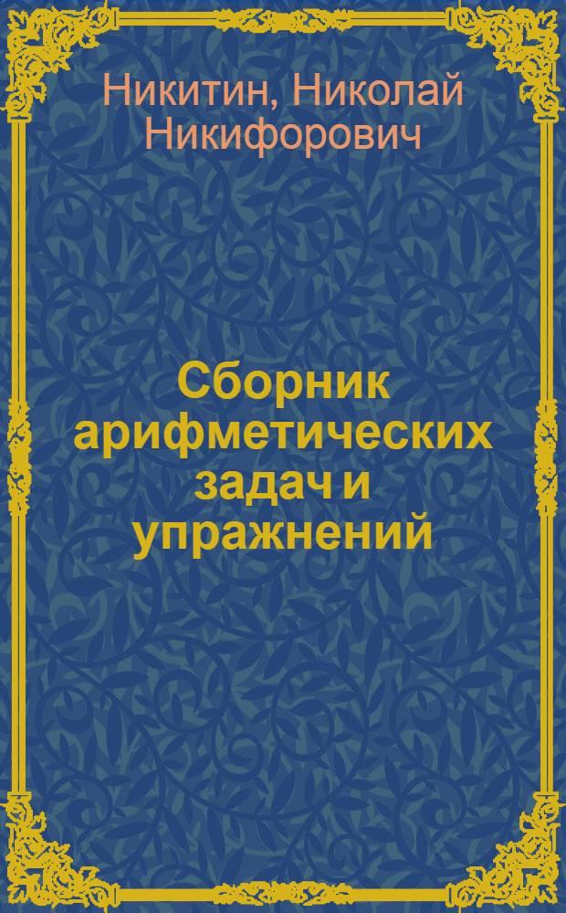 Сборник арифметических задач и упражнений : Для 4 класса нач. школы
