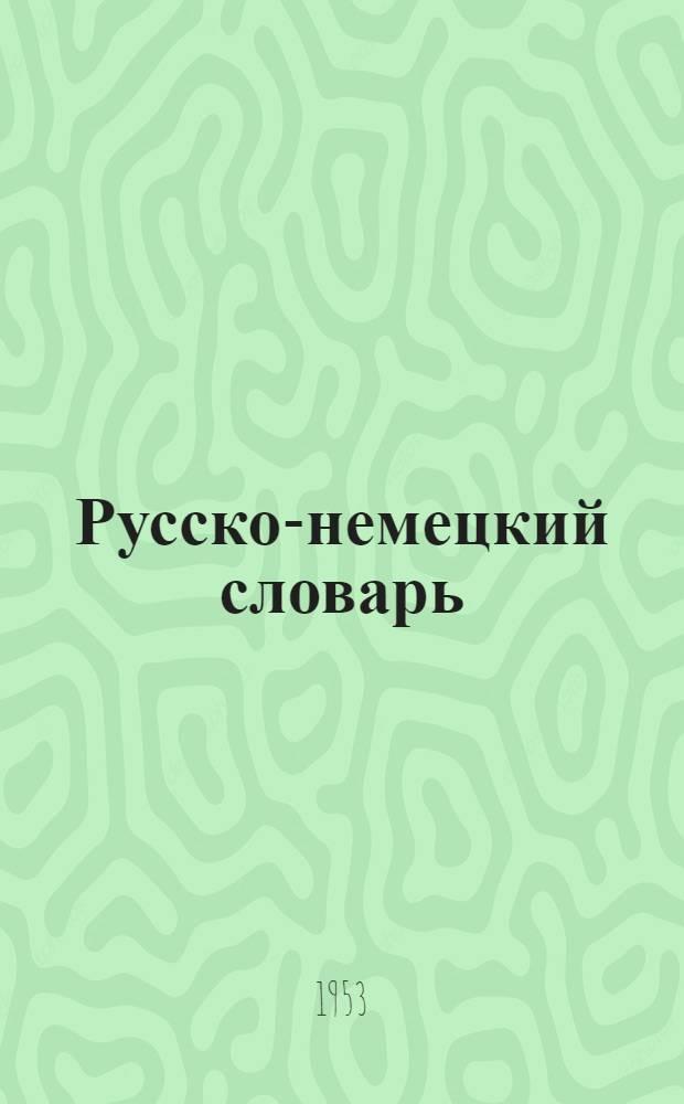 Русско-немецкий словарь : Около 35000 слов
