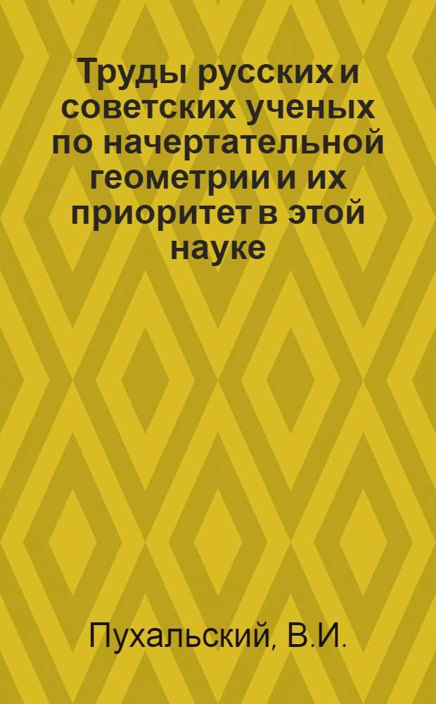 Труды русских и советских ученых по начертательной геометрии и их приоритет в этой науке