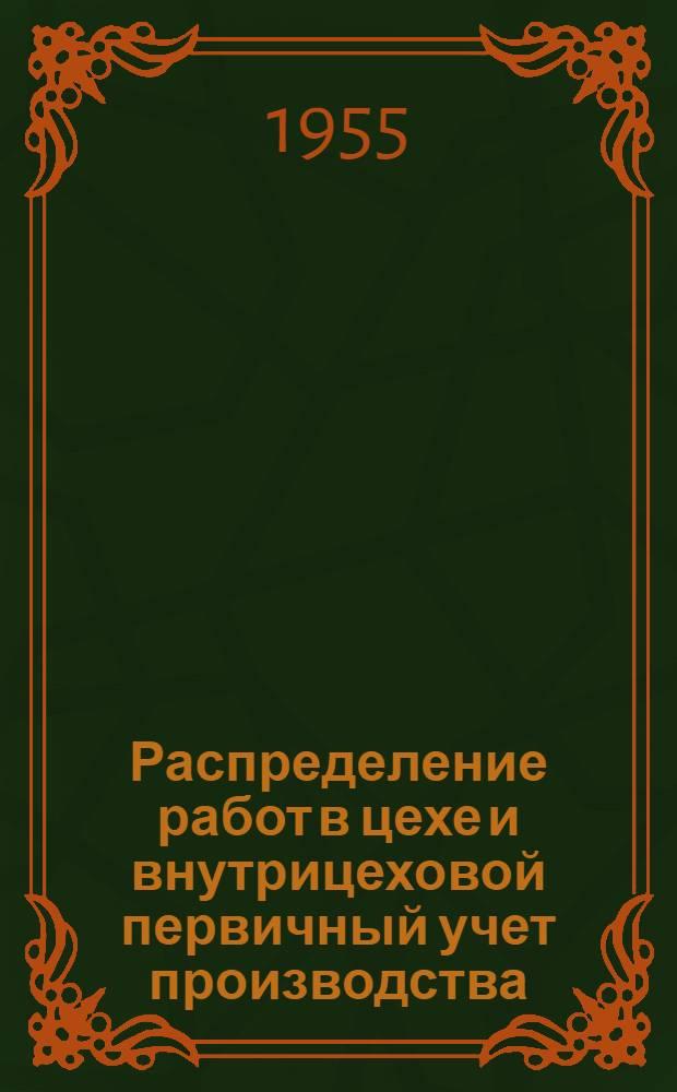 Распределение работ в цехе и внутрицеховой первичный учет производства