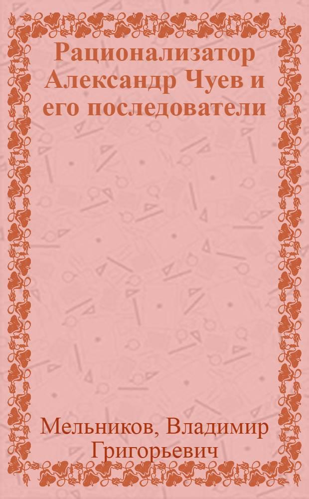 Рационализатор Александр Чуев и его последователи