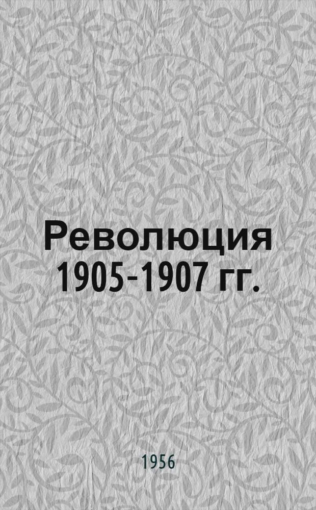 Революция 1905-1907 гг. : (Сборник статей)