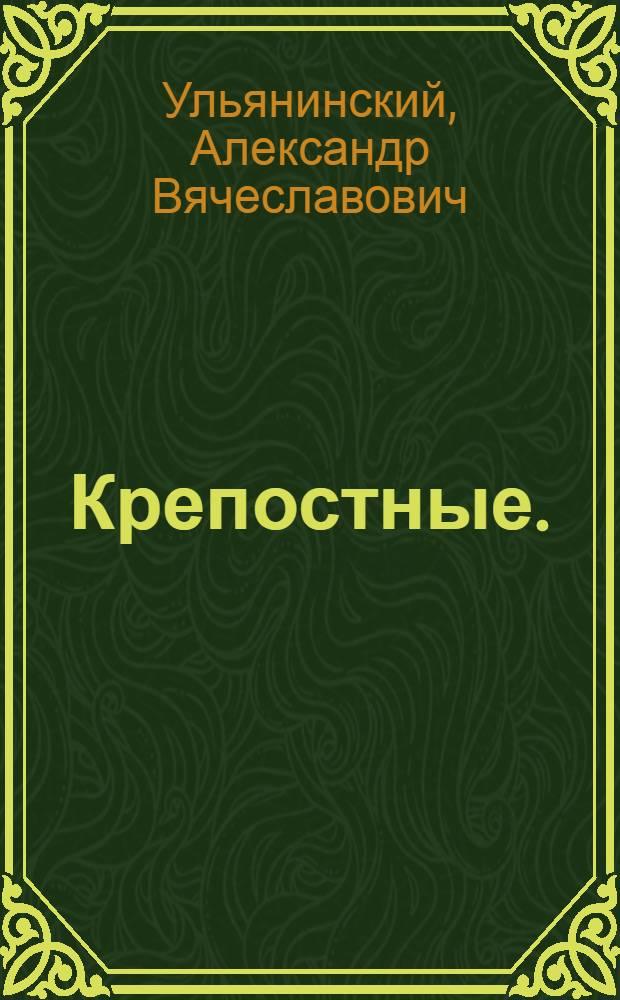 """Крепостные. (На волю!) : Пьеса... : По мотивам рассказа Н. Лескова """"Тупейный художник"""""""