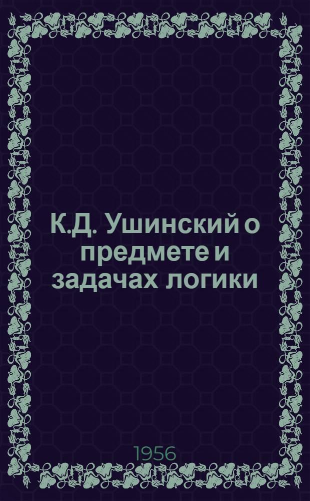 К.Д. Ушинский о предмете и задачах логики : Метод. пособие