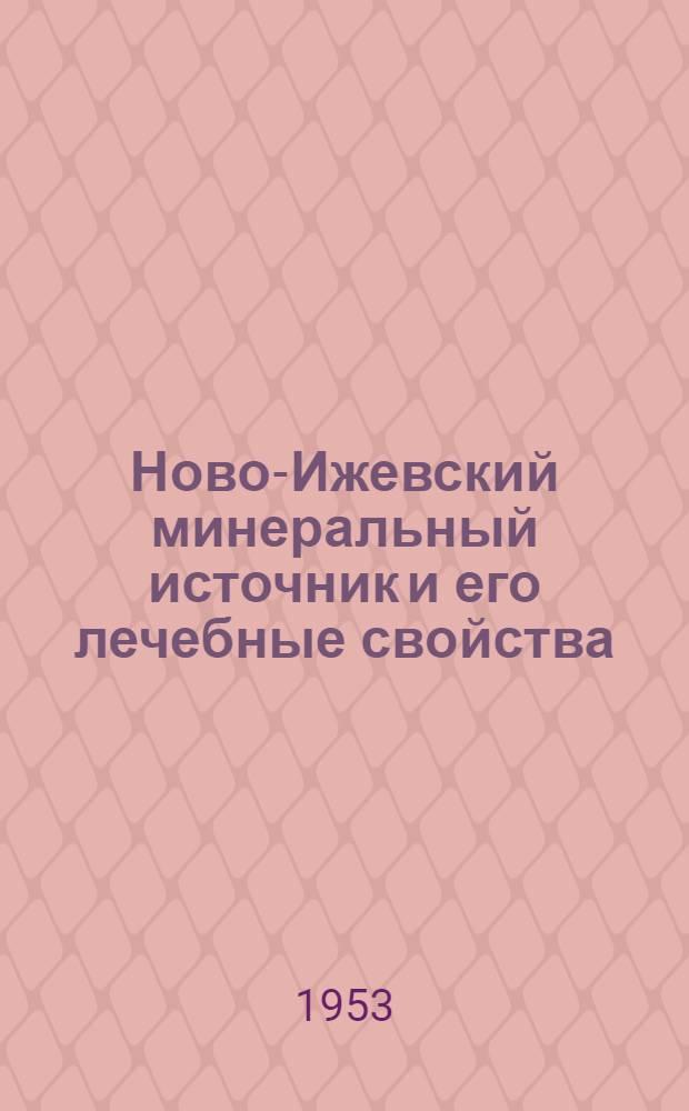 Ново-Ижевский минеральный источник и его лечебные свойства : Сборник науч. трудов