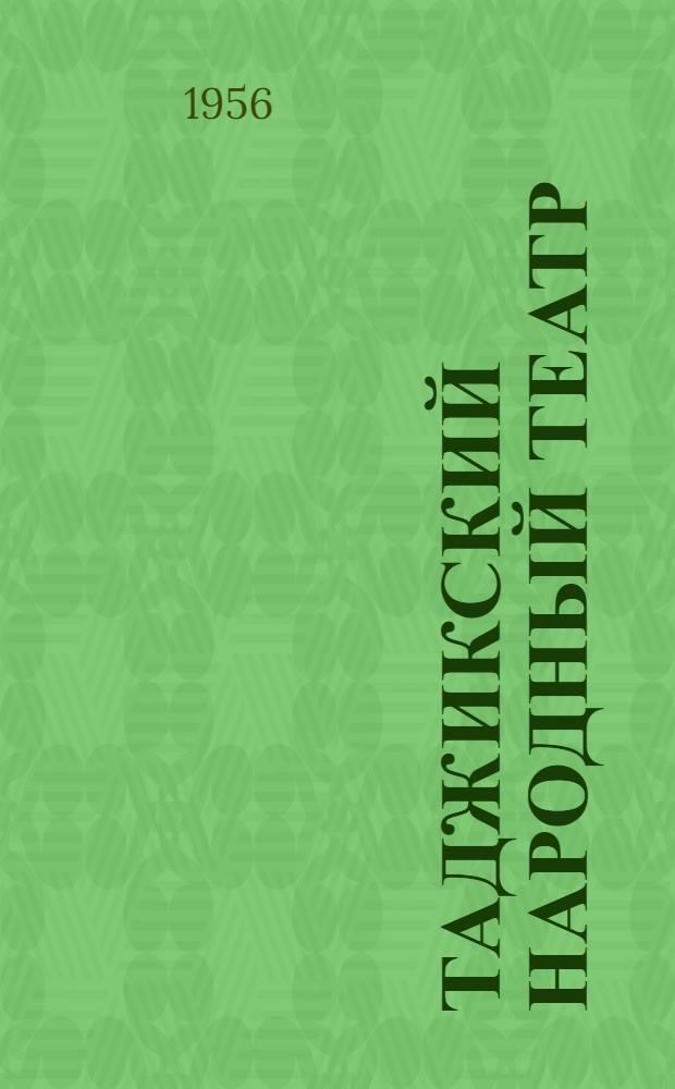 Таджикский народный театр : По материалам Кулябской обл