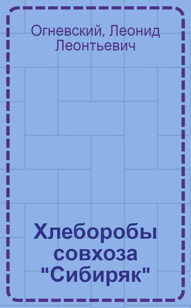"""Хлеборобы совхоза """"Сибиряк"""""""