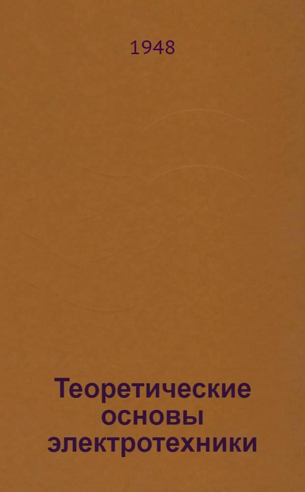 Теоретические основы электротехники : Допущ. М-вом высш. образования СССР в качестве учебника для энерг. и электротехн. вузов и фак. Ч. 1-. Ч. 1 : Физические основы электротехники