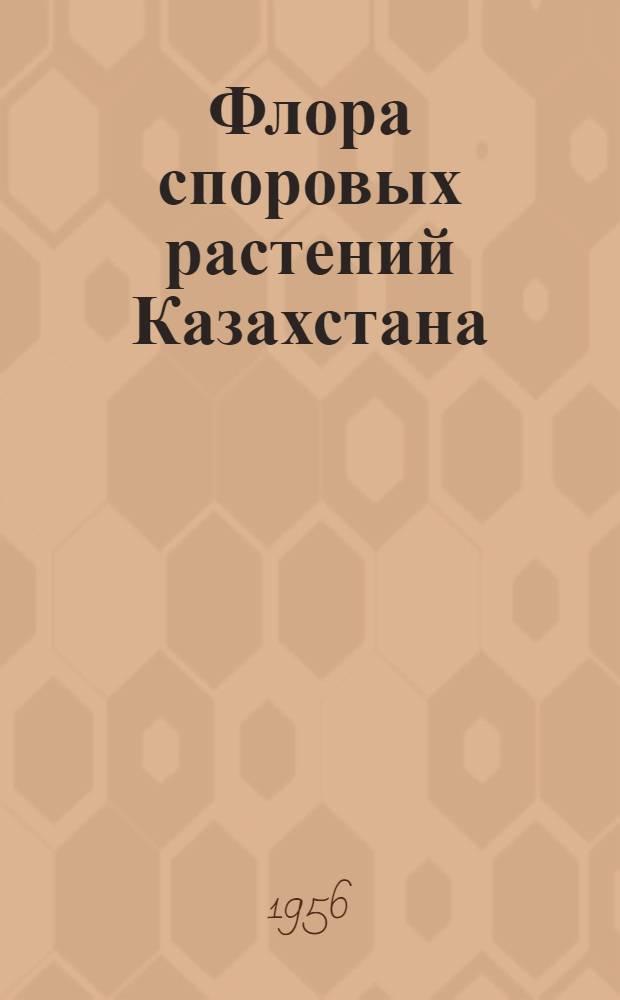 Флора споровых растений Казахстана