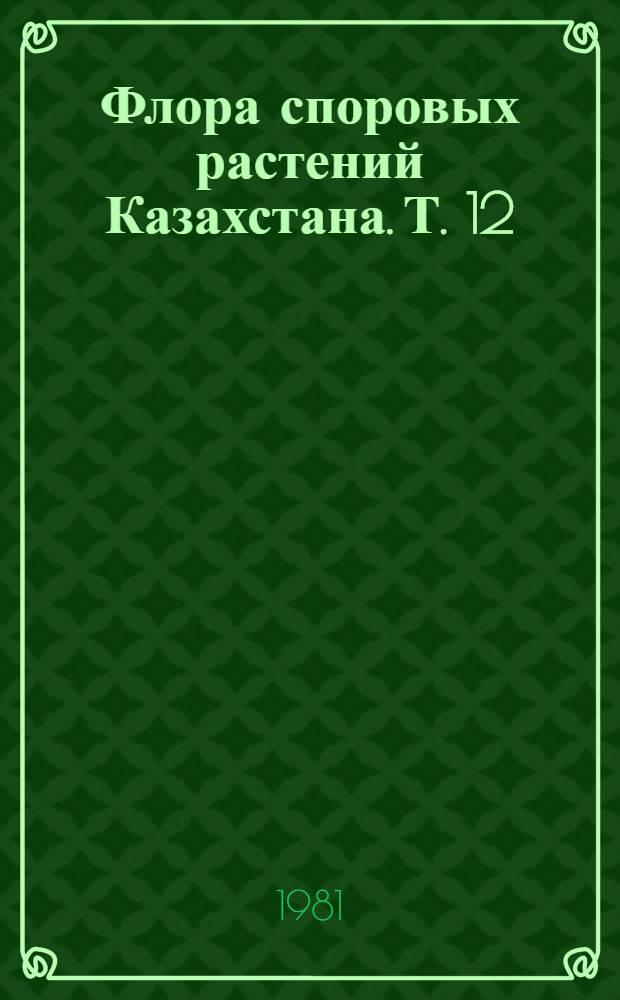 Флора споровых растений Казахстана. Т. 12 : Сумчатые грибы