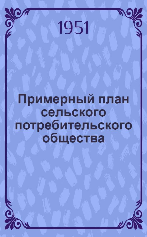 Примерный план сельского потребительского общества (сельпо) : Утв. СНК СССР и ЦК ВКП(б) 25 I 1939