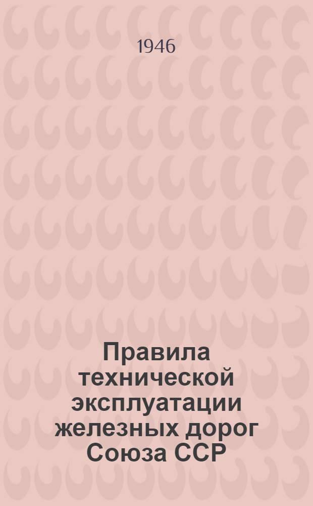 Правила технической эксплуатации железных дорог Союза ССР