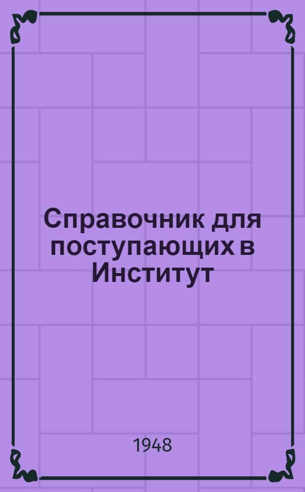 Справочник для поступающих в Институт