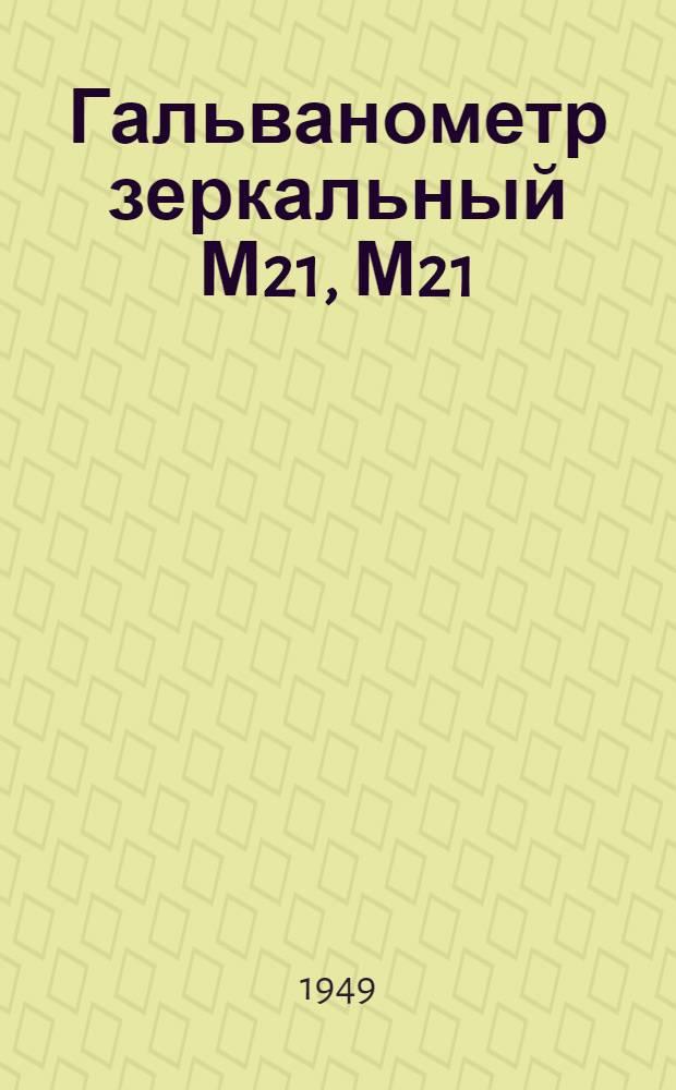 Гальванометр зеркальный М21, М21/1, М21/2