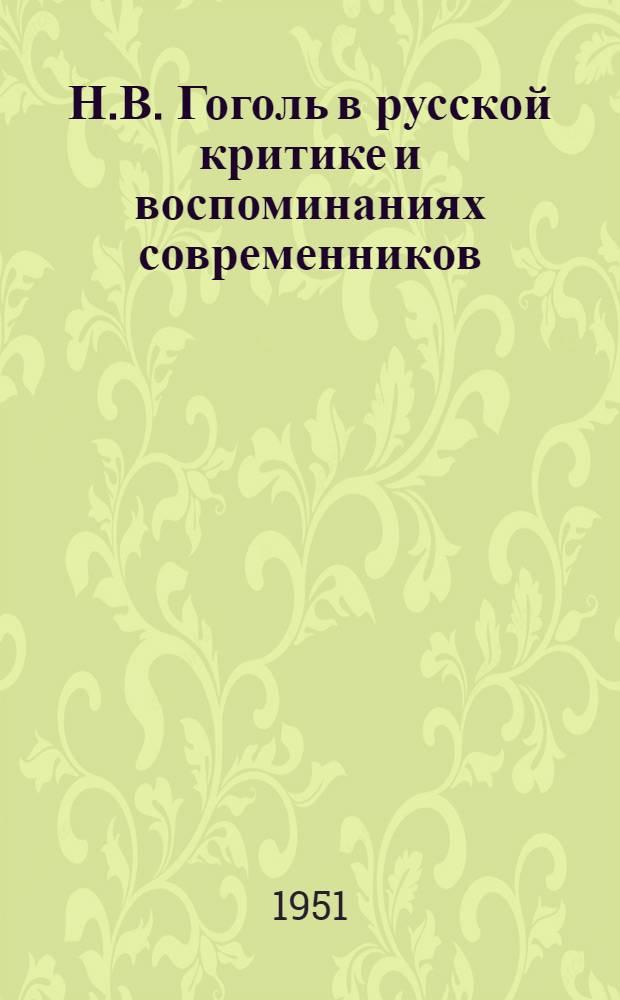 Н.В. Гоголь в русской критике и воспоминаниях современников : Сборник