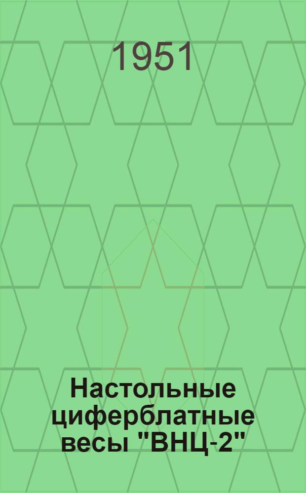 """Настольные циферблатные весы """"ВНЦ-2"""" : Инструкция по распаковке, установке и эксплуатации"""