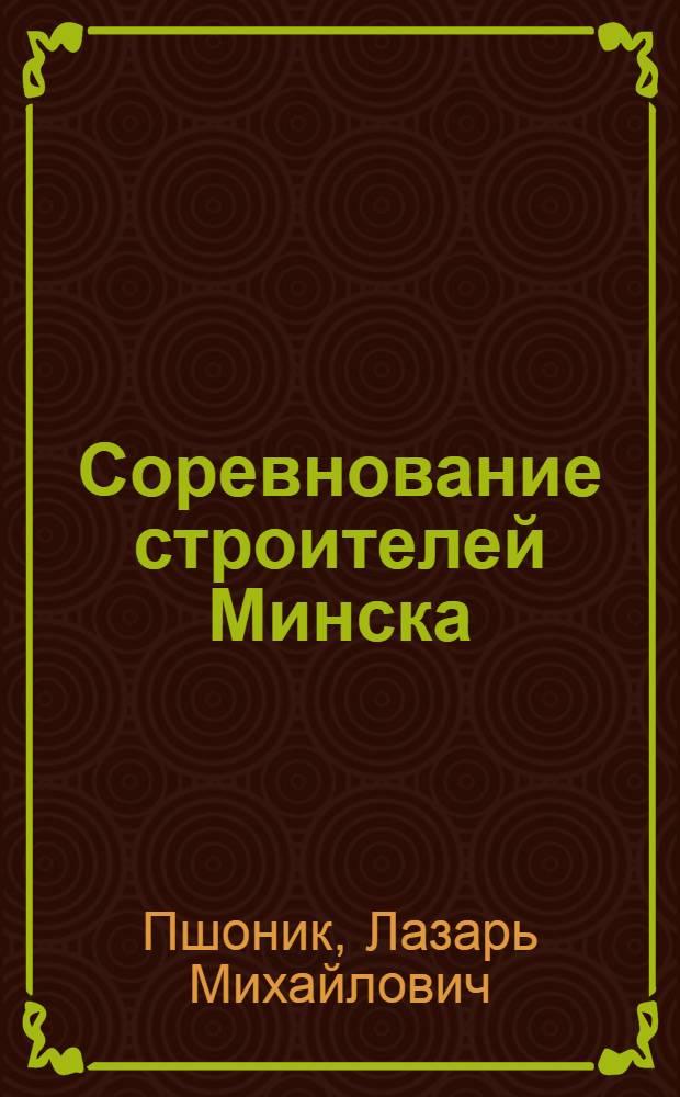 Соревнование строителей Минска