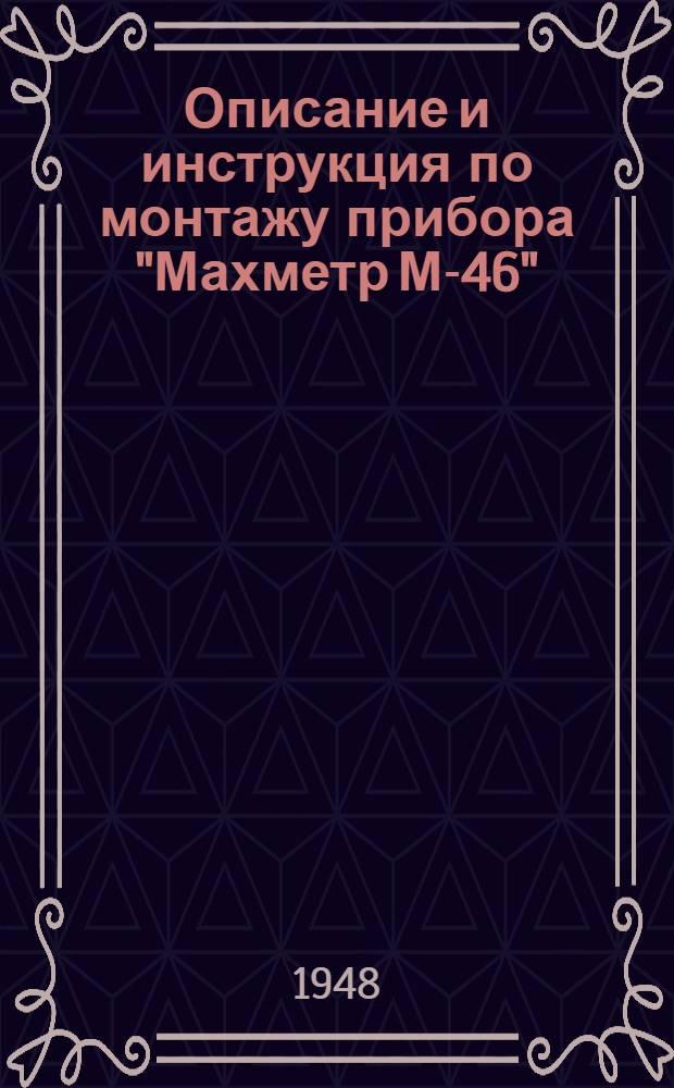 "Описание и инструкция по монтажу прибора ""Махметр М-46"""