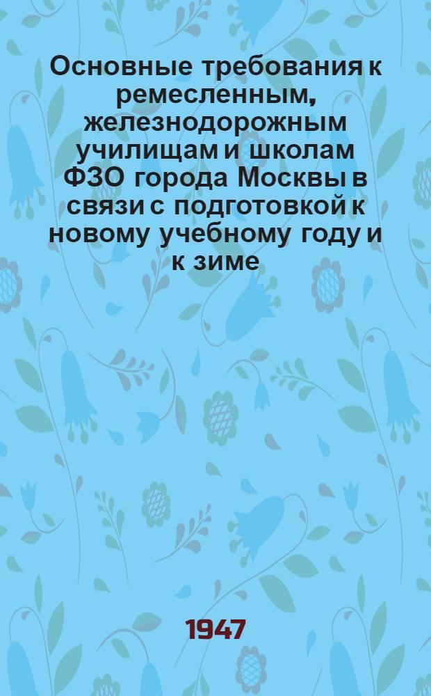 Основные требования к ремесленным, железнодорожным училищам и школам ФЗО города Москвы в связи с подготовкой к новому учебному году и к зиме