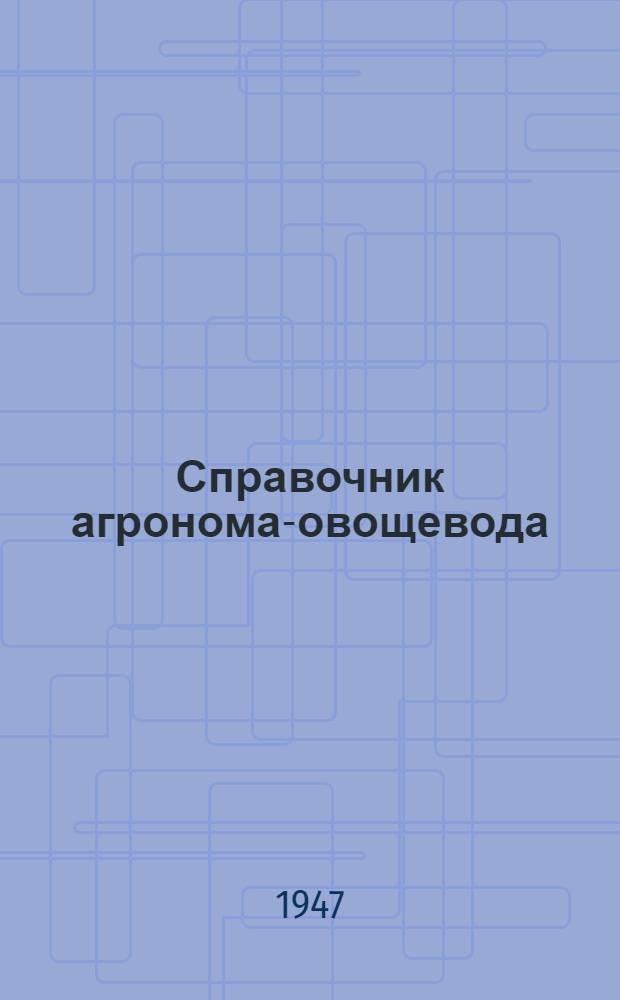 Справочник агронома-овощевода