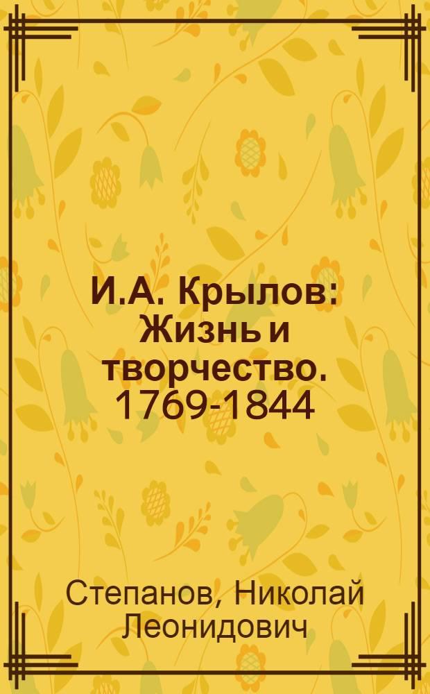 И.А. Крылов : Жизнь и творчество. 1769-1844