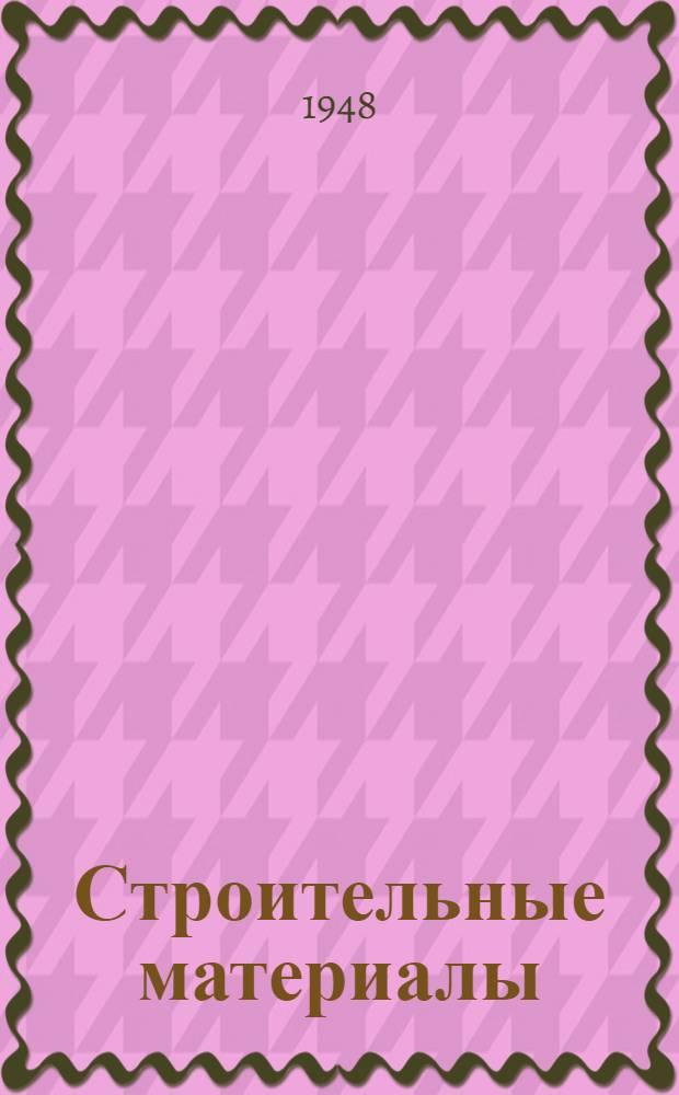 Строительные материалы : Строительные издания Каталог. Раздел 20А : Линолеум