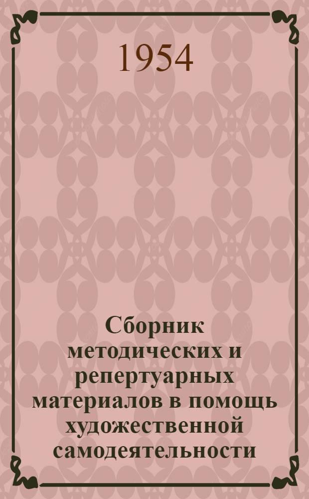 Сборник методических и репертуарных материалов в помощь художественной самодеятельности