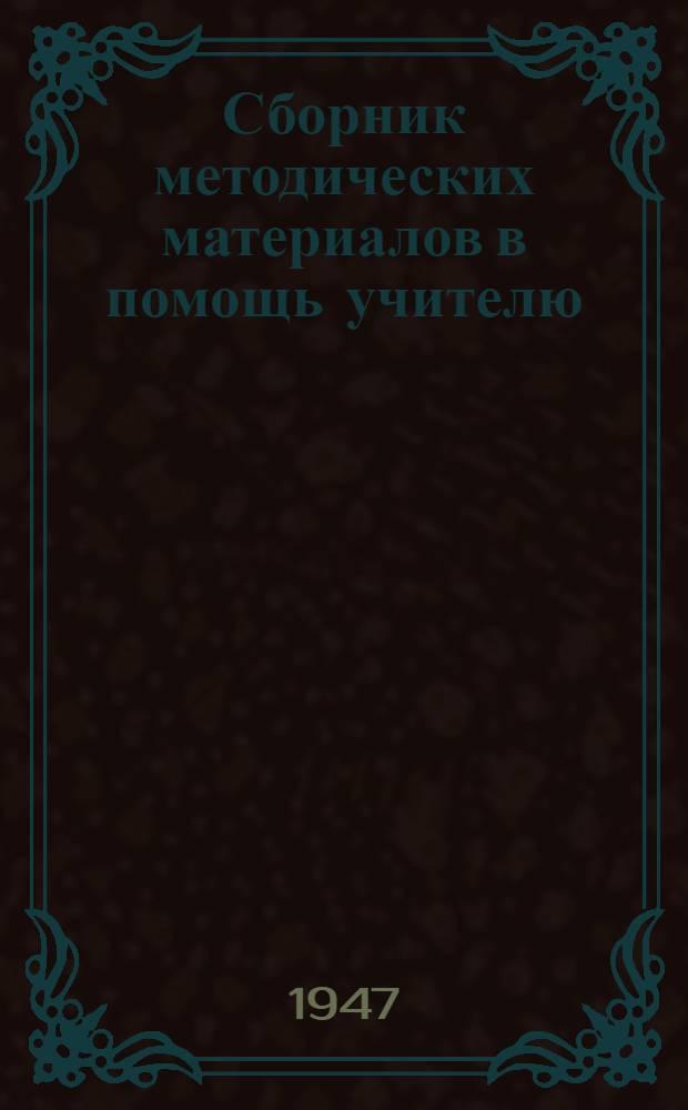 Сборник методических материалов в помощь учителю
