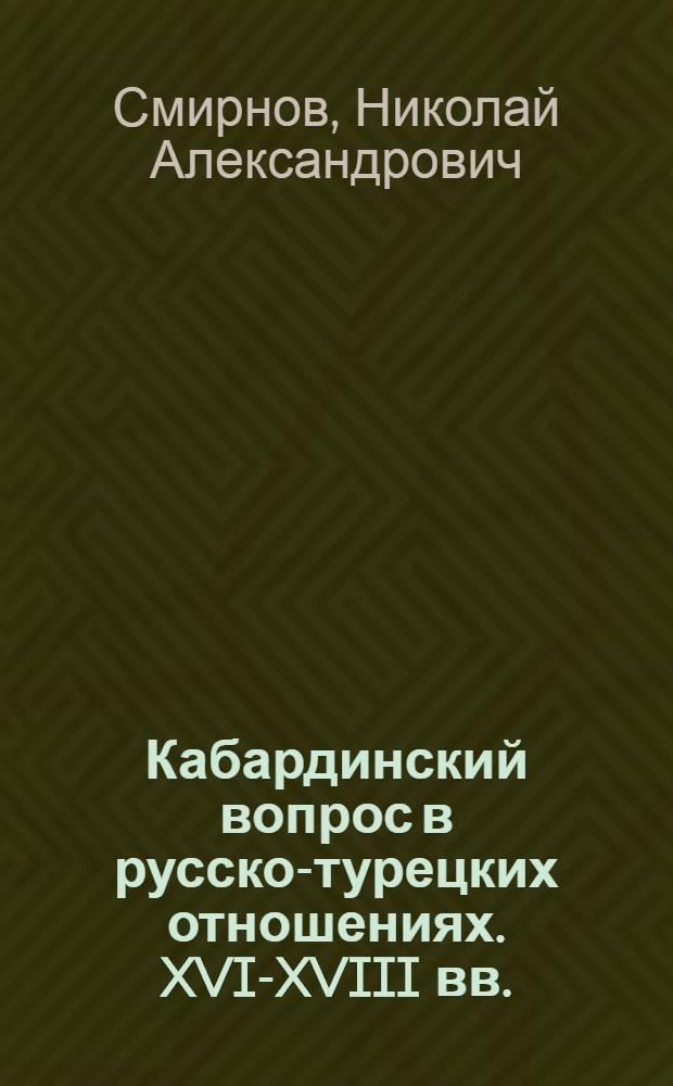 Кабардинский вопрос в русско-турецких отношениях. XVI-XVIII вв.