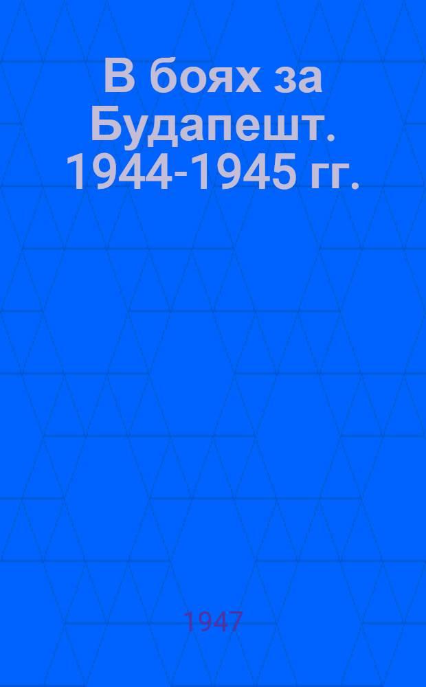 В боях за Будапешт. [1944-1945 гг.