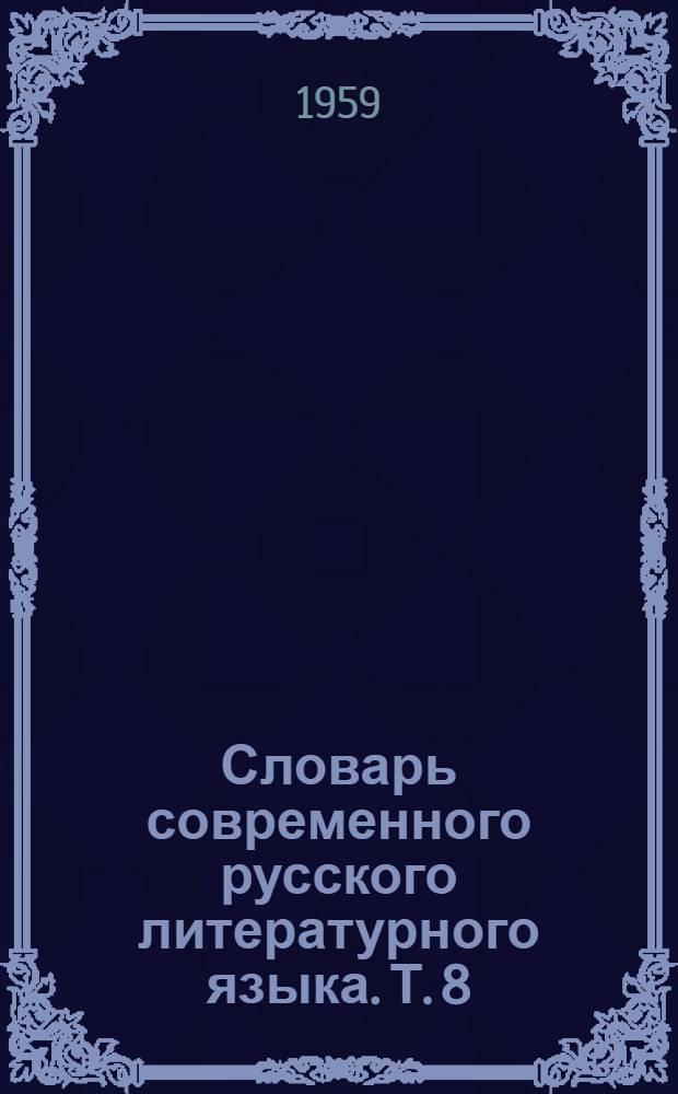 Словарь современного русского литературного языка. Т. 8 : О