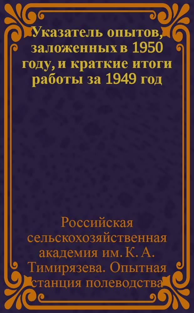 Указатель опытов, заложенных в 1950 году, и краткие итоги работы за 1949 год