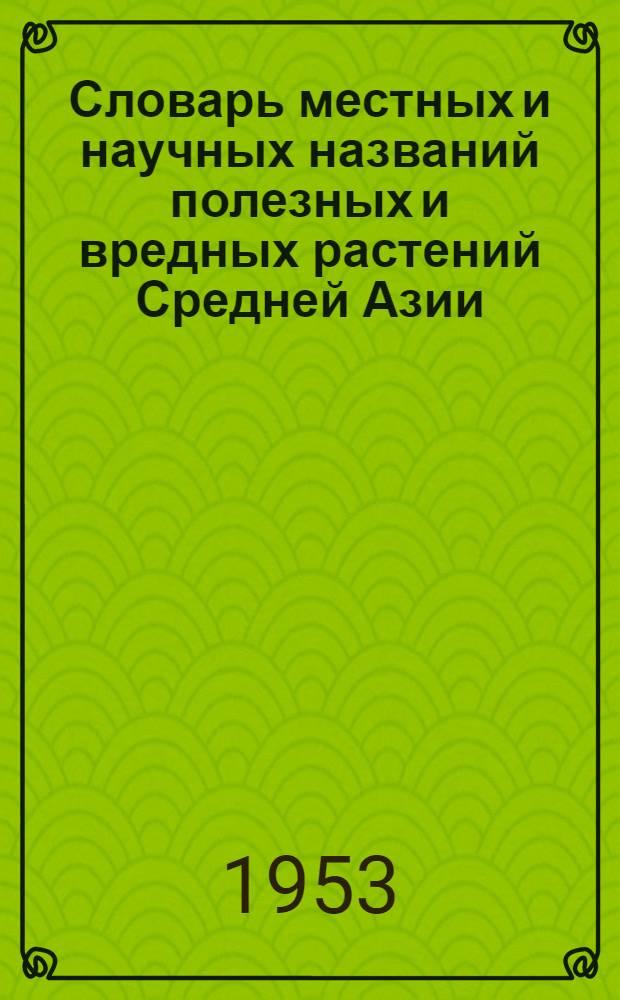 Словарь местных и научных названий полезных и вредных растений Средней Азии
