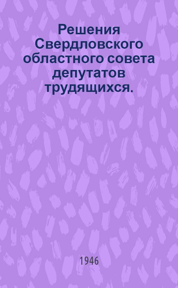 Решения Свердловского областного совета депутатов трудящихся. (XX сессия). 12 июля 1946 г.