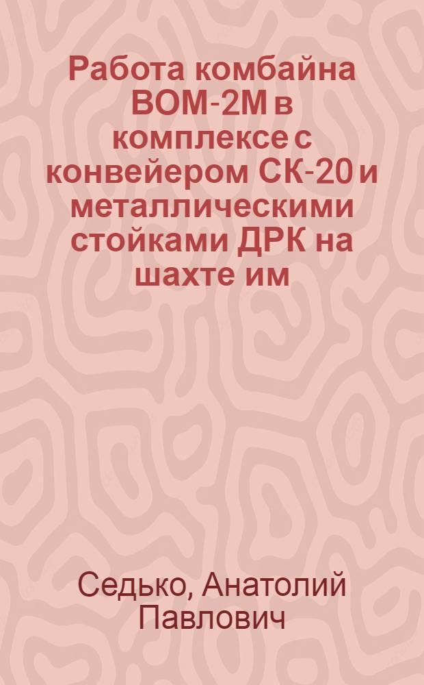 """Работа комбайна ВОМ-2М в комплексе с конвейером СК-20 и металлическими стойками ДРК на шахте им. Молотова комбината """"Кузбассуголь"""""""