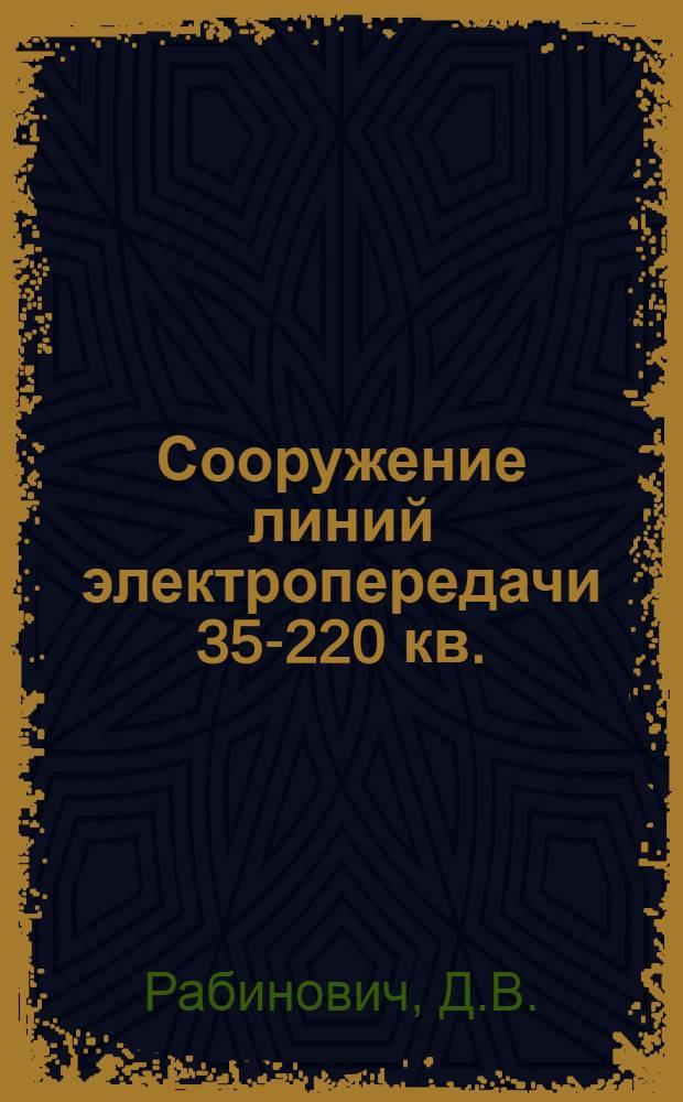 Сооружение линий электропередачи 35-220 кв. : Учеб. пособие для курсов техн. обучения рабочих кадров и мастеров