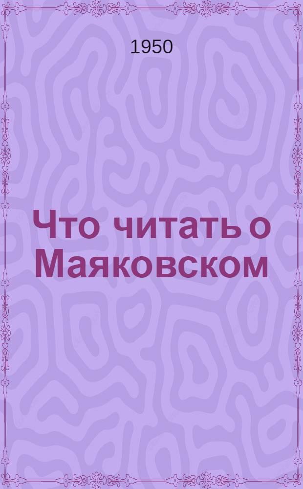 Что читать о Маяковском : К 20-летию со дня смерти : Библиогр. справка