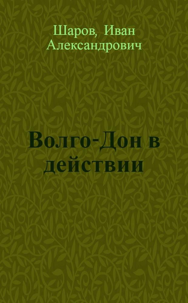 Волго-Дон в действии