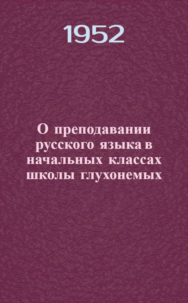 О преподавании русского языка в начальных классах школы глухонемых
