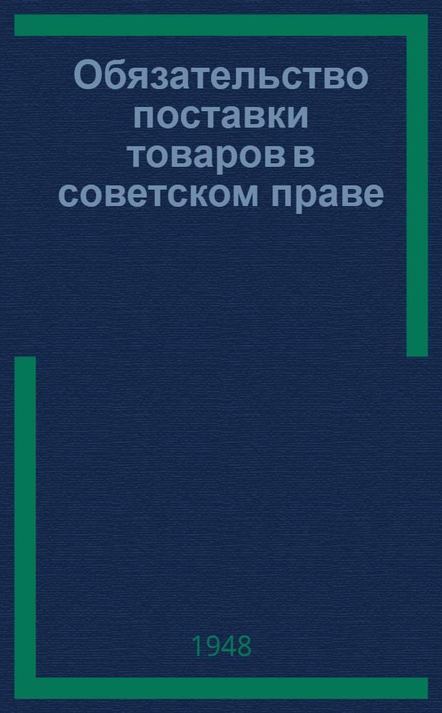 Обязательство поставки товаров в советском праве