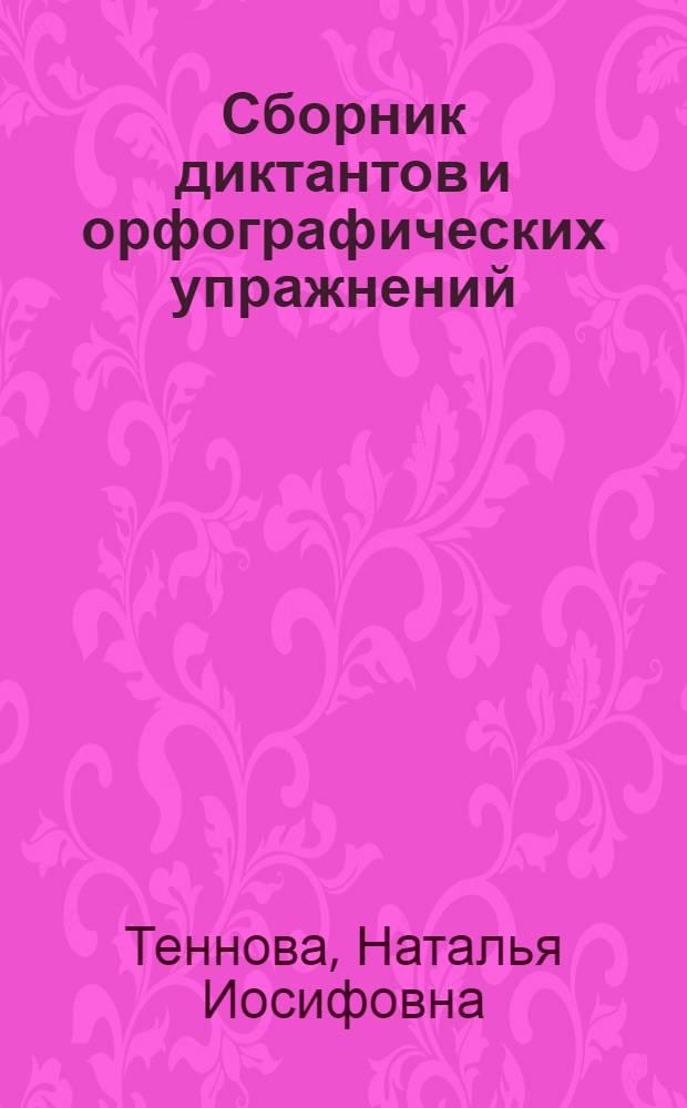 Сборник диктантов и орфографических упражнений : Фр. яз. : Для 5, 6-го и 7-го классов