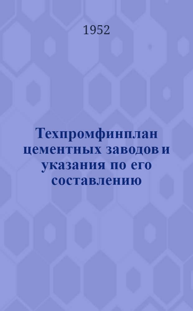 Техпромфинплан цементных заводов и указания по его составлению