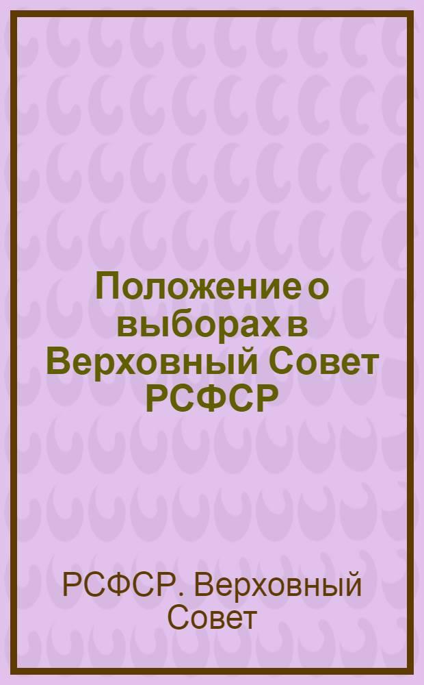Положение о выборах в Верховный Совет РСФСР : Утв. Указом Президиума Верховного Совета РСФСР от 26 ноября 1946 г.