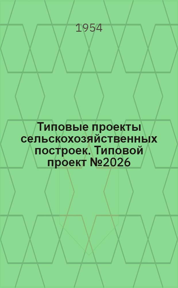 Типовые проекты сельскохозяйственных построек. Типовой проект № 2026 : Пожарный резервуар емкостью 100 куб. м.