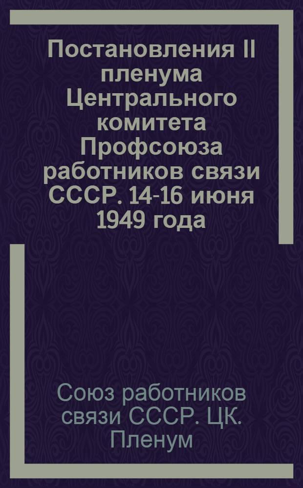 Постановления II пленума Центрального комитета Профсоюза работников связи СССР. 14-16 июня 1949 года