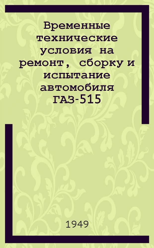 Временные технические условия на ремонт, сборку и испытание автомобиля ГАЗ-515