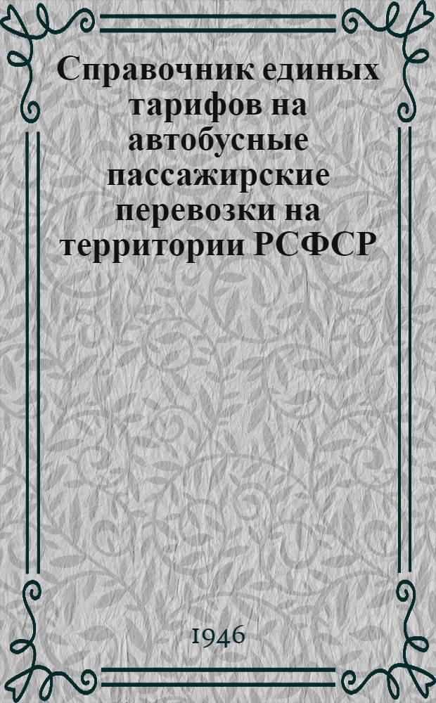 Справочник единых тарифов на автобусные пассажирские перевозки на территории РСФСР : Утв. 2/XI-1946 г.
