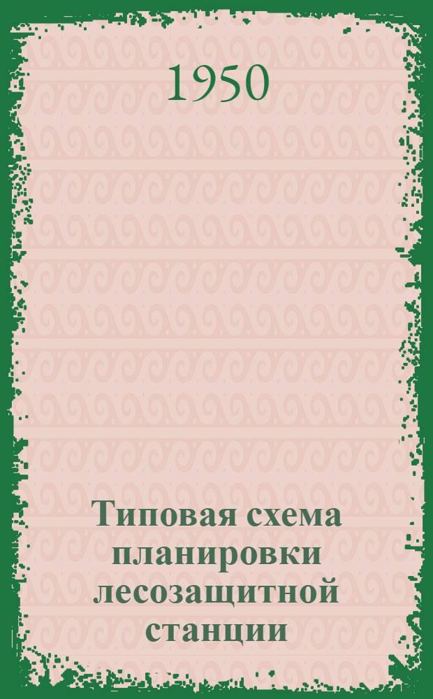 Типовая схема планировки лесозащитной станции