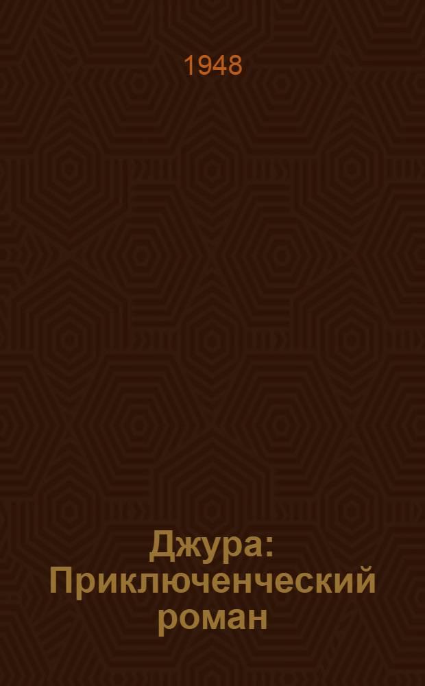 Джура : Приключенческий роман