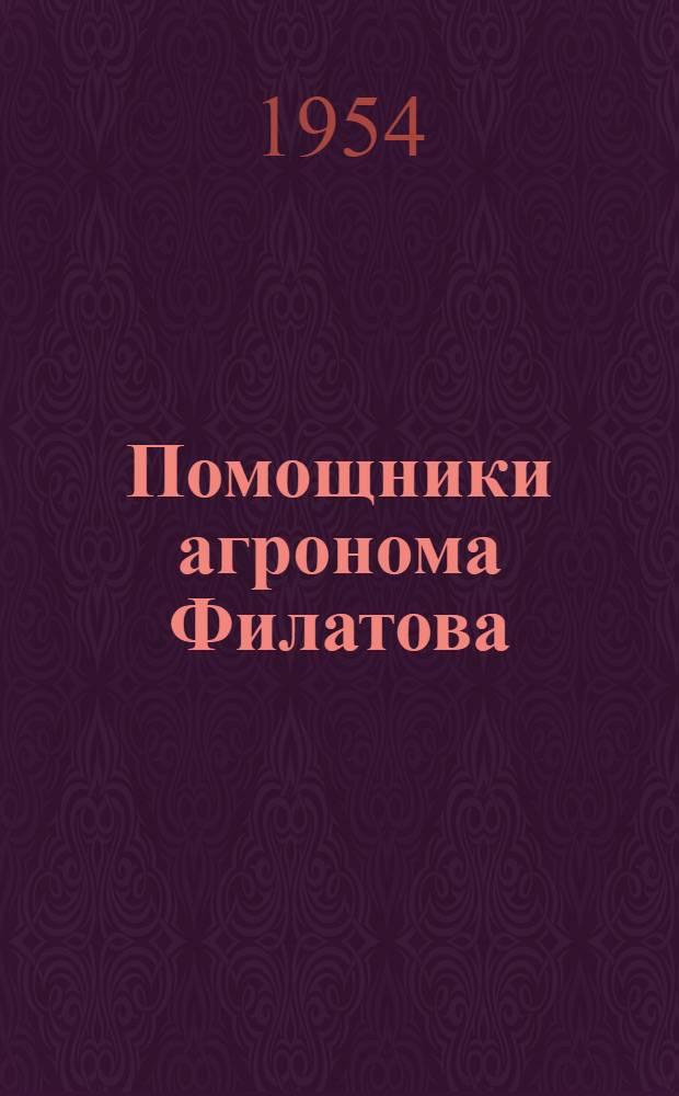 Помощники агронома Филатова : Комсомольцы совхоза им. Горького